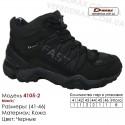 Кроссовки зимние Demax кожа - 4105-2 черные