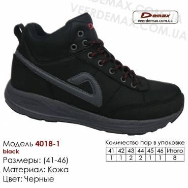 Кроссовки зимние Demax 41-46 кожа - 4018-1 черные