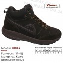Кроссовки зимние Demax кожа - 4018-2 коричневые