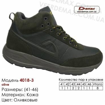 Кроссовки зимние Demax 41-46 кожа - 4018-3 оливковые