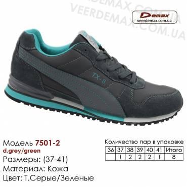 Кроссовки кожаные Demax 37-41 - 7501-2 т. сер, зеленые