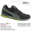 Кроссовки кожаные Demax 37-41 - 7501-3 черные, зеленые