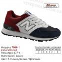 Кроссовки кожаные Demax 37-41 - 7508-1 т. синие, белые, красные
