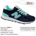 Кроссовки кожаные Demax 37-41 - 7508-3 т. синие, зеленые