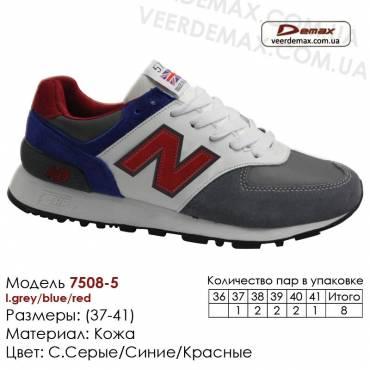Кроссовки кожаные Demax 37-41 - 7508-5 с. серые, синие, красные