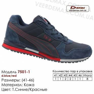 Кожаные кроссовки Demax 37-41 - 7501-1 т. синие, красные