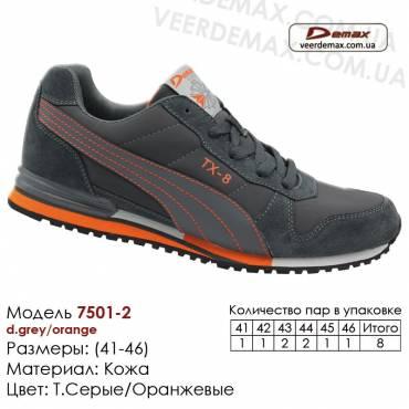 Кожаные кроссовки Demax 41-46 - 7501-2 т. серые, оранжевые