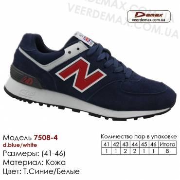 Кроссовки кожаные 37-41 Demax - 7508-4 т. синие, белые