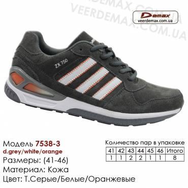 Кроссовки кожаные 41-46 Demax - 7538-3 т. серые, белые, оранжевые