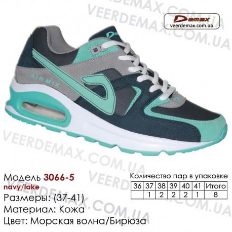 Кроссовки Demax - 3066-5 кожаные 37-41 морская волна, бирюза. Купить кроссовки demax