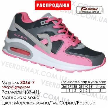 Кроссовки Demax - 3066-7 кожаные 37-41 морская волна, темно серые, розовые. Купить кроссовки demax