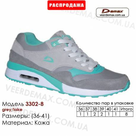 Кроссовки Demax - 3302-8 кожаные 36-41 серые, морская волна. Купить кроссовки demax