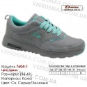 Кроссовки Demax - 7604-1 кожаные 37-41 серые, зеленые. Купить кроссовки demax