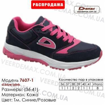 Кроссовки Demax - 7607-1 кожаные 36-41 темно синие, розовые. Купить кроссовки demax