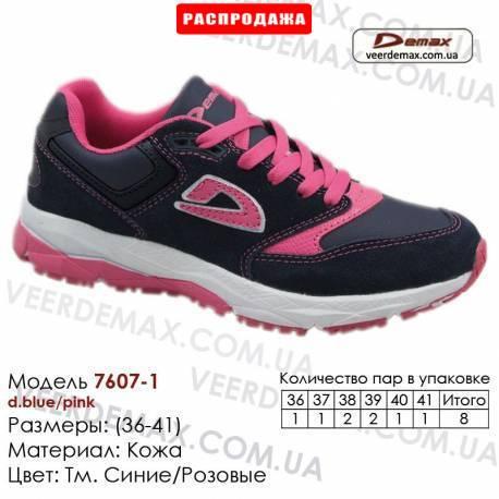 Кроссовки Demax - 7607-1 кожаные 37-41 темно синие, розовые. Купить кроссовки demax