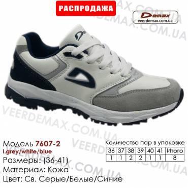 Кроссовки Demax - 7607-2 кожаные 37-41 светло серые, белые, синие. Купить кроссовки demax