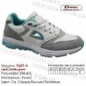 Кроссовки Demax - 7607-1 кожаные 37-41 светло серые, белые, зеленые. Купить кроссовки demax