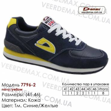 Кроссовки Demax - 7796-2 кожаные 41-46 темно синие, желтые. Купить кроссовки demax
