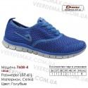 Кроссовки Demax 37-41 сетка - 7608-4 голубые. Купить кроссовки в Одессе оптом