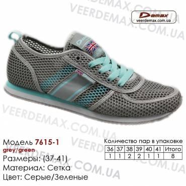 Кроссовки Demax 36-41 сетка - 7615-1 серые, зеленые. Купить кроссовки оптом в Одессе.