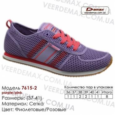 Кроссовки Demax 36-41 сетка - 7615-2 фиолетовые, розовые. Купить кроссовки оптом в Одессе.