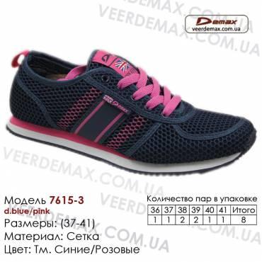 Кроссовки Demax 36-41 сетка - 7615-3 темно синие, розовые. Купить кроссовки оптом в Одессе.