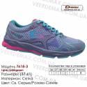Кроссовки Demax 36-41 сетка - 7618-3 светло серые, розовые, синие. Купить кроссовки оптом в Одессе.
