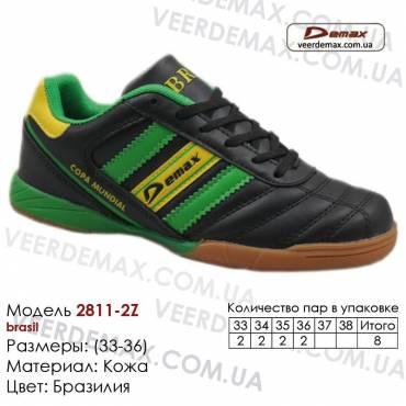 Кроссовки футбольные Demax футзал 33-36 кожа - 2811-2Z Бразилия