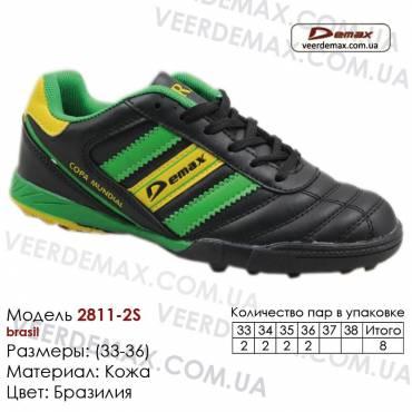 Кроссовки футбольные Demax 33-36 сороконожки кожа - 2811-2S Бразилия