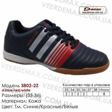 Кроссовки футбольные Demax футзал 33-36 кожа - 3802-2Z синие, красные, белые