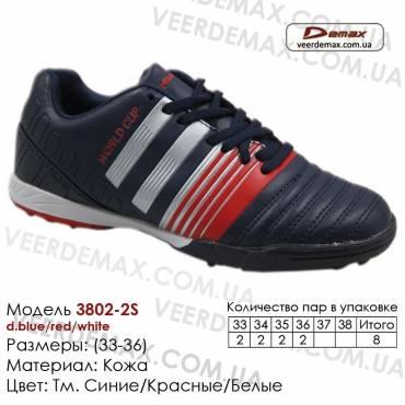 Кроссовки футбольные Demax сороконожки 33-36 кожа - 3802-2S темно синие, красные, белые