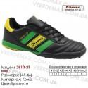 Кроссовки футбольные Demax сороконожки кожа - 2810-2S Бразилия