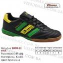 Кроссовки футбольные Demax футзал кожа - 2810-2Z Бразилия