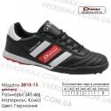 Кроссовки футбольные Demax сороконожки кожа - 2810-1S Германия. Купить кроссовки в Одессе.