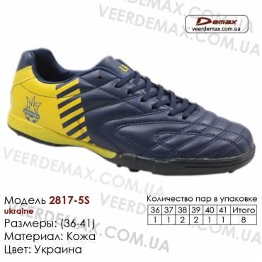 Кроссовки футбольные Demax сороконожки кожа - 2817-5S Украина. Купить кроссовки в Одессе.