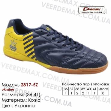 Кроссовки футбольные Demax футзал кожа - 2817-5Z Украина. Купить кроссовки в Одессе.