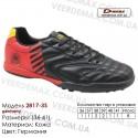 Кроссовки футбольные Demax сороконожки кожа - 2817-3S Германия. Купить кроссовки в Одессе.