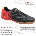 Кроссовки футбольные Demax футзал кожа - 2817-3Z Германия. Купить кроссовки в Одессе.
