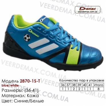 Кроссовки футбольные Demax сороконожки 36-41 кожа 2870-1S-T синие, черные, зеленые