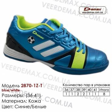 Кроссовки футбольные Demax футзал 36-41 кожа 2870-1Z-T синие, черные, зеленые