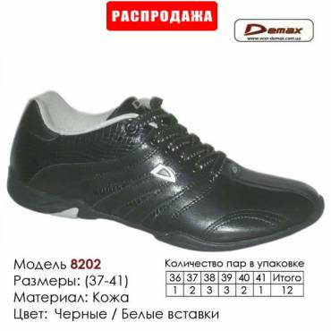 Кроссовки Demax 36-41 кожа - 8202 черные, белые вставки. Купить кроссовки в Одессе.
