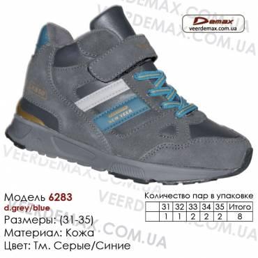Кроссовки детские теплые Veer зима, мех, 31-35, кожа - 6283 т. серые, синие. Купить кроссовки Одесса