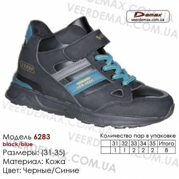 Кроссовки детские теплые Veer зима, мех, 31-35, кожа - 6283 черные | синие. Купить кроссовки Одесса