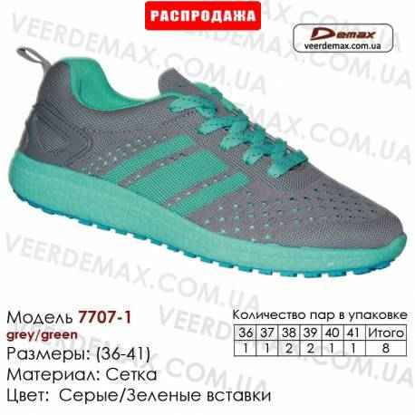 Кроссовки Demax 36-41 сетка - 7707-1 серые, зеленые. Купить кроссовки оптом в Одессе.