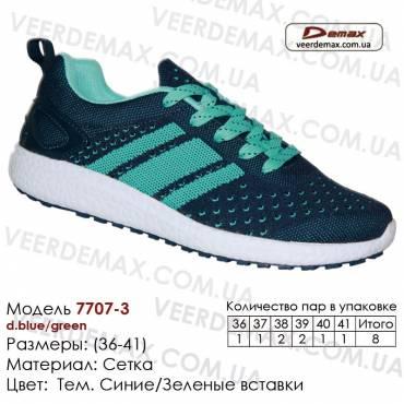 Кроссовки Demax 36-41 сетка - 7707-3 темно-синие, зеленые. Купить кроссовки оптом в Одессе.