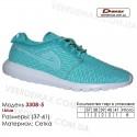 Кроссовки Demax B3308-5 морская волна 36-41 сетка. Купить кроссовки в Одессе оптом
