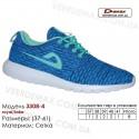 Кроссовки Demax B3308-4 синие, морская волна 36-41 сетка. Купить кроссовки в Одессе оптом