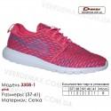 Кроссовки Demax B3308-1 розовые 36-41 сетка. Купить кроссовки в Одессе оптом