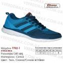 Кроссовки Demax 41-46 сетка - 7702-1 темно-синие, синие. Купить кроссовки оптом в Одессе.