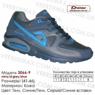 Кроссовки Demax 41-46 кожа - 3066-9 темно-синие, темно-серые, синие. Кожаные кроссовки купить оптом в Одессе.